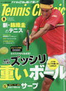 Tennis Classic Break (テニスクラシックブレイク) 2018年 08月号 [雑誌]