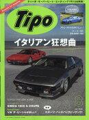 Tipo (ティーポ) 2018年 08月号 [雑誌]