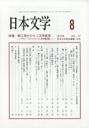 日本文学 2018年 08月号 [雑誌]