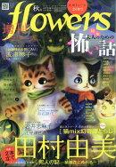 増刊flowers (フラワーズ) 秋号 2018年 08月号 [雑誌]