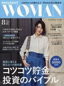 PRESIDENT WOMAN(プレジデント ウーマン) 2018年 08月号 [雑誌]