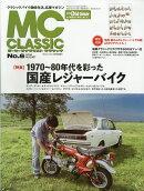 MC (モーターサイクリスト) クラシック No.6 2018年 08月号 [雑誌]