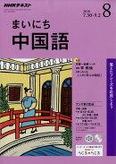 NHK ラジオ まいにち中国語 2018年 08月号 [雑誌]