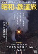 旅行読売増刊 昭和の鉄道旅 2018年 08月号 [雑誌]