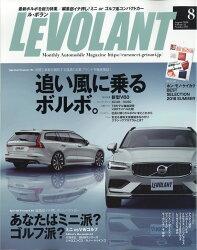 LE VOLANT (ル・ボラン) 2018年 08月号 [雑誌]