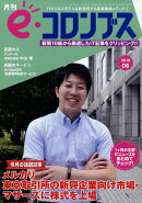 e・コロンブス 2018年 08月号 [雑誌]