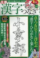 漢字てんつなぎ 2018年 08月号 [雑誌]
