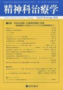 精神科治療学 33巻8号〈特集〉司法を考慮した精神科医療と支援ー発達障害から近年のトピックとなる精神障害までー…