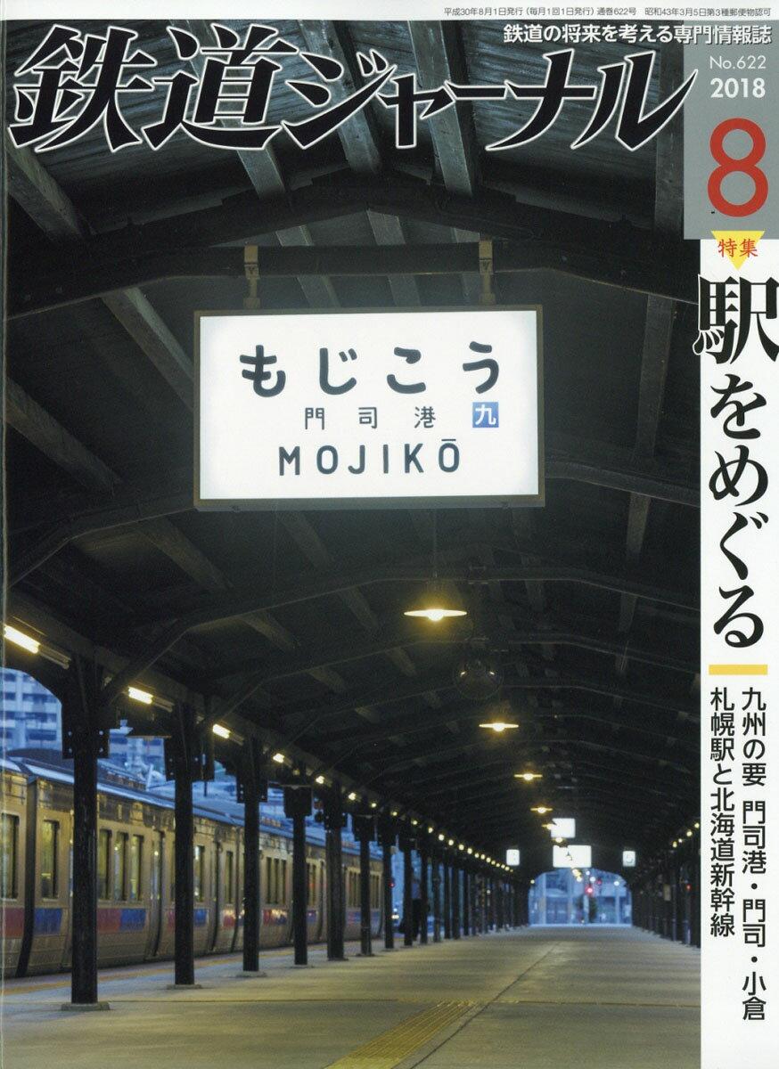 鉄道ジャーナル 2018年 08月号 [雑誌]