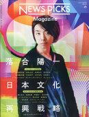 News Picks Magazine(ニュースピックスマガジン) 2018年 08月号 [雑誌]
