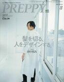 PREPPY (プレッピー) 2018年 08月号 [雑誌]