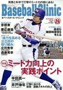 Baseball Clinic (ベースボール・クリニック) 2018年 08月号 [雑誌]