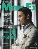 MEN'S EX (メンズ・イーエックス) 2018年 08月号 [雑誌]