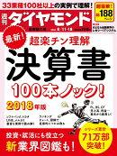 週刊ダイヤモンド 2018年 8/11・18 合併号 [雑誌] (最新! 超楽チン理解 決算書 100本ノック! 2018年版)