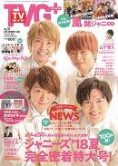 TVガイドPLUS (プラス) VOL.31 2018年 8/9号 [雑誌]