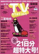 TV station (テレビステーション) 関東版 2018年 8/4号 [雑誌]