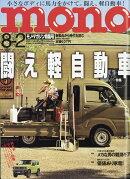mono (モノ) マガジン 2018年 8/2号 [雑誌]