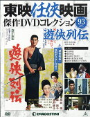 隔週刊 東映任侠映画傑作DVDコレクション 2018年 8/14号 [雑誌]