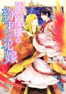 鳳凰様の約束の花嫁