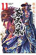 蒼天の拳(11) (ゼノンコミックスDX) [ 原哲夫 ]