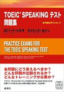 TOEIC® SPEAKING テスト問題集