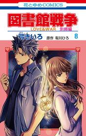図書館戦争 LOVE&WAR 別冊編 8 (花とゆめコミックス) [ 弓きいろ ]
