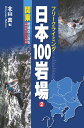 フリークライミング日本100岩場2 関東 増補改訂新版
