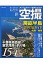 房総半島釣り場ガイド(内房・南房) 千葉県南西部東京湾岸の釣り場154 (COSMIC MOOK)