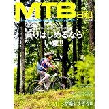 MTB日和(vol.34) グリーンシーズンSTART!乗りはじめるならいま!! (TATSUMI MOOK)