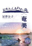 長生きがしあわせな島〈奄美〉