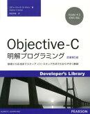 Objective-C明解プログラミング