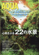 AQUA PLANTS (アクアプランツ) No.15 2018年 08月号 [雑誌]