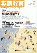 英語教育 2018年 08月号 [雑誌]
