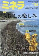 ミネラ No.54 2018年 08月号 [雑誌]