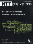 NTT技術ジャーナル 2018年 08月号 [雑誌]