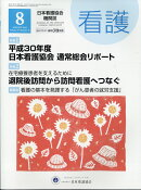 看護 2018年 08月号 [雑誌]