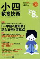 小四教育技術 2018年 08月号 [雑誌]