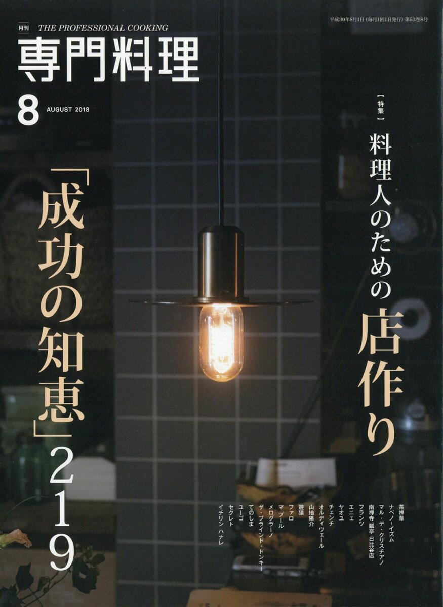 月刊 専門料理 2018年 08月号 [雑誌]