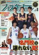 月刊 バスケットボール 2018年 08月号 [雑誌]