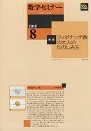 数学セミナー 2018年 08月号 [雑誌]