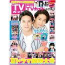 月刊 TVガイド関東版 2018年 08月号 [雑誌]