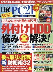 日経 PC 21 (ピーシーニジュウイチ) 2018年 08月号 [雑誌]