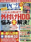 【予約】日経 PC 21 (ピーシーニジュウイチ) 2018年 08月号 [雑誌]