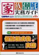 ビジネスガイド別冊 家族信託実務ガイド 第10号 2018年 08月号 [雑誌]