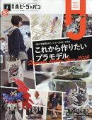 Hobby JAPAN (ホビージャパン) 2018年 08月号 [雑誌]