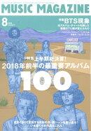 MUSIC MAGAZINE (ミュージックマガジン) 2018年 08月号 [雑誌]