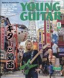 YOUNG GUITAR (ヤング・ギター) 2018年 08月号 [雑誌]