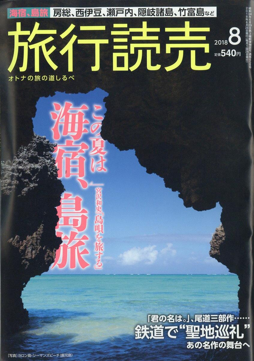 旅行読売 2018年 08月号 [雑誌]