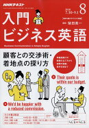 NHK ラジオ 入門ビジネス英語 2018年 08月号 [雑誌]