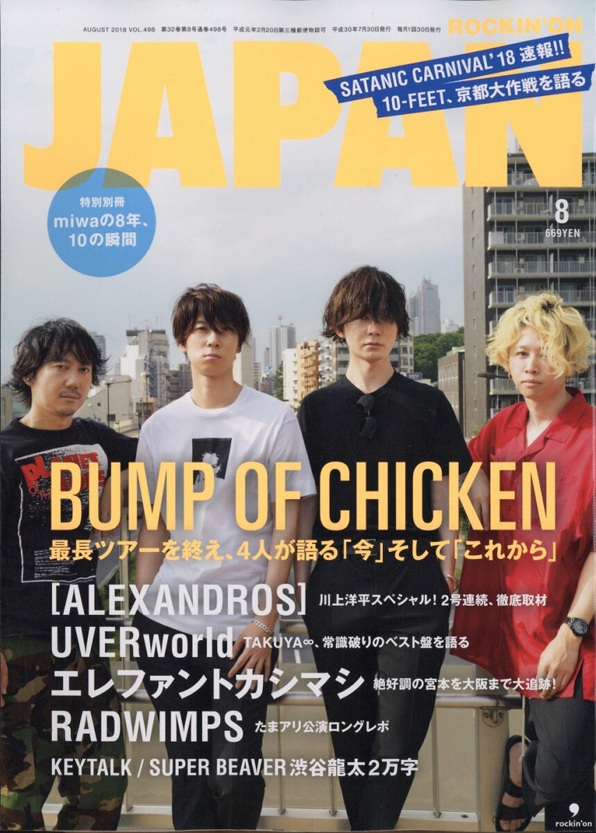 ROCKIN'ON JAPAN (ロッキング・オン・ジャパン) 2018年 08月号 [雑誌]